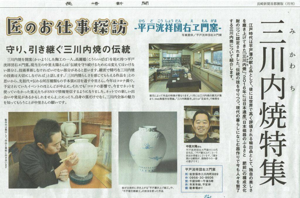 長崎新聞首都圏版「三川内焼特集」記事